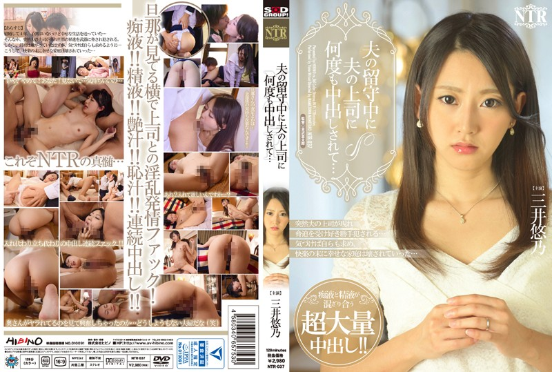 NTR-037 Jav Idol My Husband's Boss Pumped Me Full Of His Creampies While My Husband Was Away... Yuno Mitsui
