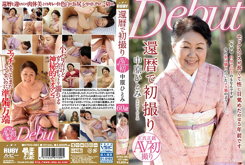 NYKD-083 Javcl 60 Something In First Time Shots. Hitomi Hara