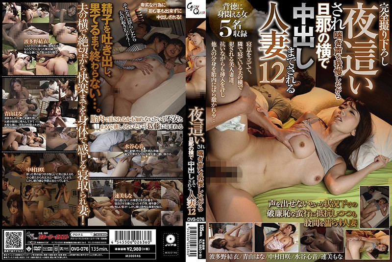OVG-076 Jav Cute A Married Woman Is Paid A Night Visit And Creampied Right Beside Her Husband As She Tries To Keep Quiet 12