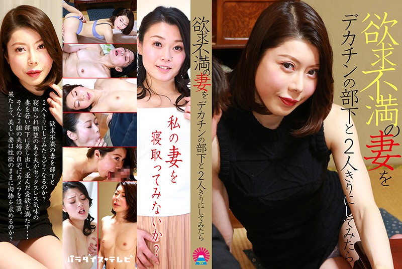 PARATHD-2329 Hd japanese porn JAV Paradise TV This Is What Happened When I Left My Horny Wife Alone With My Big Dick Employee (1)