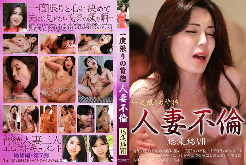 PARATHD-2391 Javwhores JAV Paradise TV A One-Time-Only Immoral Wife Adultery Fuck Highlights VII