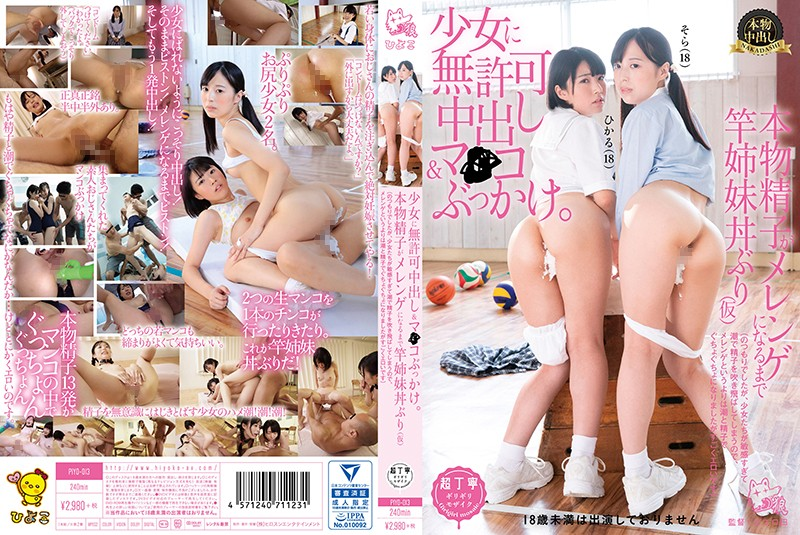 PIYO-013 Tubeqd [Download Only Bonus Feature Included] Giving A Barely Legal Girl Creampies Without Her Permission. Pussy Bukkake. Fucking Stepsisters Until Cum Turns Into Meringue (Pseudonym)