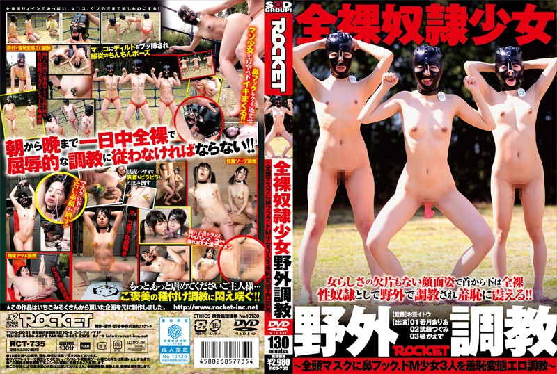 RCT-735 Javbobo Jav xxx Tsugumi Mutou Maria Wakatsuki Fully Naked Sex Slave Barely Legal Babes In Outdoor Breaking In Full Facial Masks And Nose Hooks