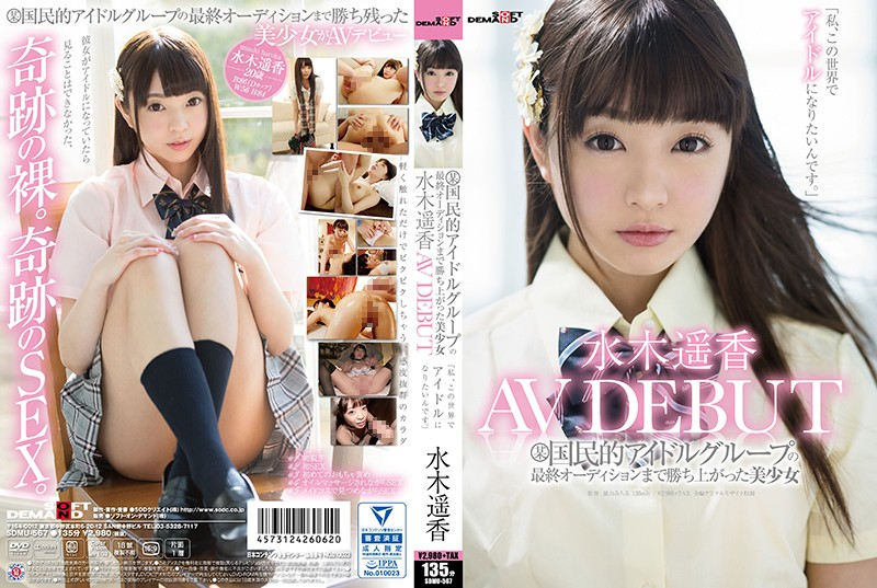 """SDMU-567 Jav guru This Beautiful Girl Made It All The Way To The Final Auditions For This Nationally Loved Idol Group Haruka Mizuki Her AV Debut """"I Want To Make It In This World As An Idol"""""""