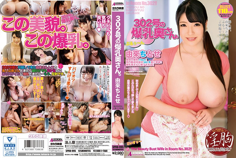 SPRD-995 篠田 ゆう jav Mom With Colossal Tits #302. Chitose Yurai