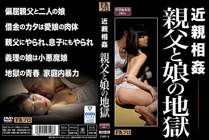 SQIS-008 SOD Jav Javtube Incest Hell For Daddy And Daughter