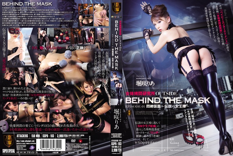 SSPD-103 Javqd Female Asshole Research Laboratory OUTSIDE BEHIND THE MASK EPISODE-01 Fainting Mask - Legendary Queen - Ria Horisaki