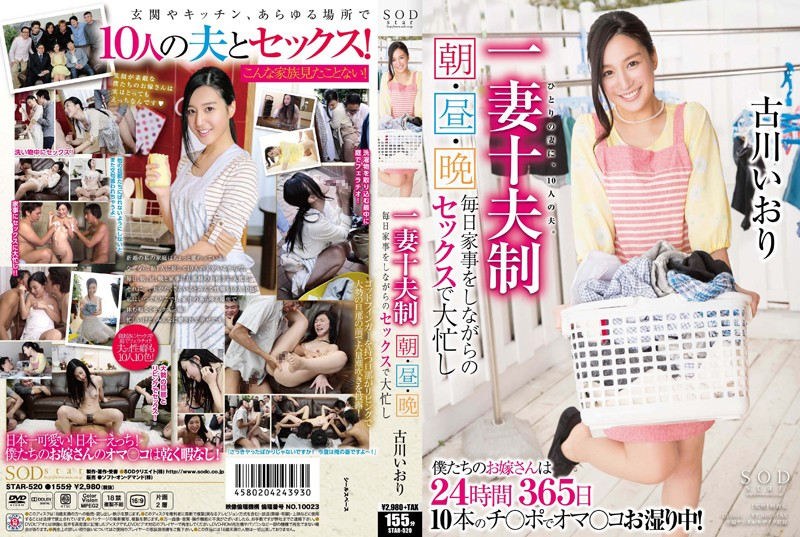 STAR-520 Porn Online Jav xxx Iori Kogawa 1 Wife, 10 husbands! Morning, noon and night; every day she is busy doing chores and taking dick!