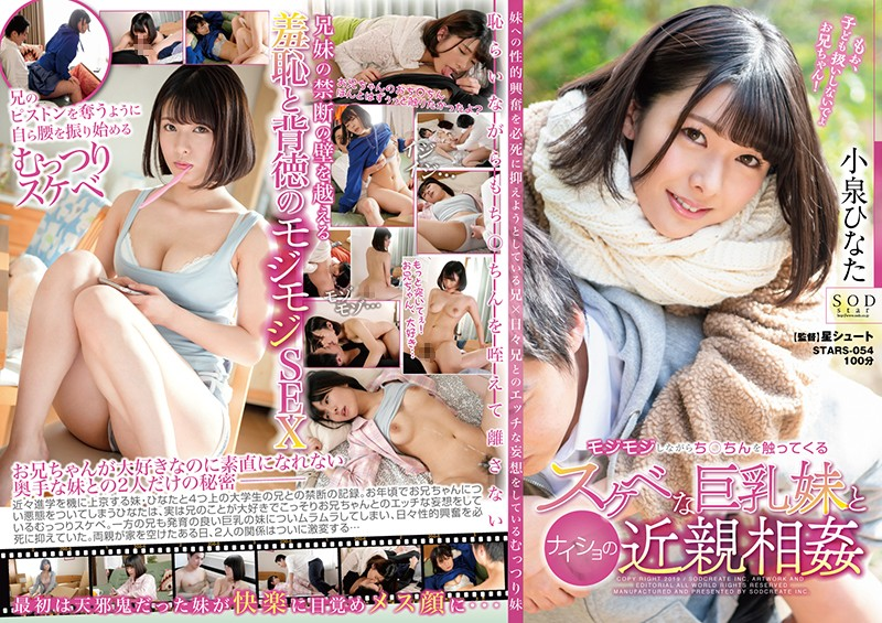 STARS-054 Free Japanese Porn Hinata Koizumi. Secretly Having I****tuous Sex With My Dirty, Busty Little Sister Who Shyly Touches My Dick