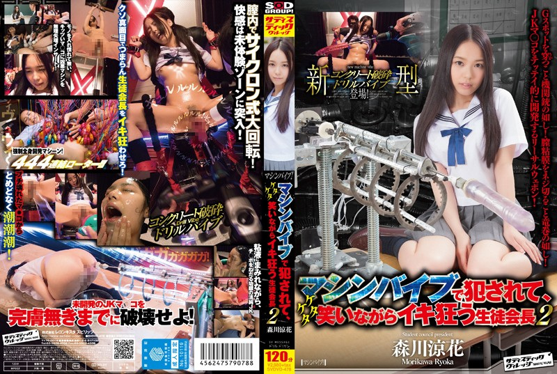 SVDVD-478 BestJavPorn The Beautiful Head Of S*****t Council Gets R**ed By An Electric Vibrator And Orgasms Over And Over With A Shameful Smile! 2 Suzuka Morikawa