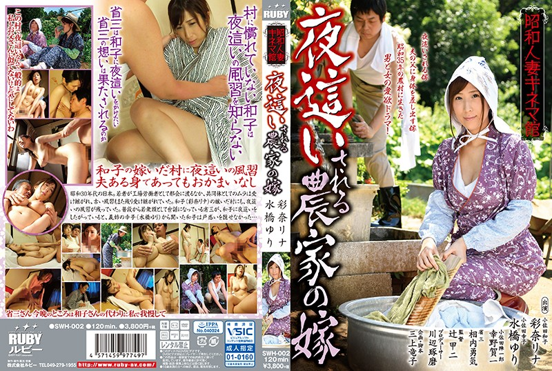 SWH-002 FineJapanesePorn The Showa Married Woman Cinema House The Farmer's Bride Gets A Night Visit