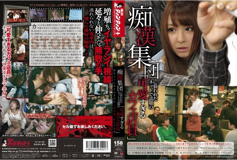 TIN-012 Jav Av Targeted By A Group Of M****ters - The Cute Barista Everyone's Talking About Online