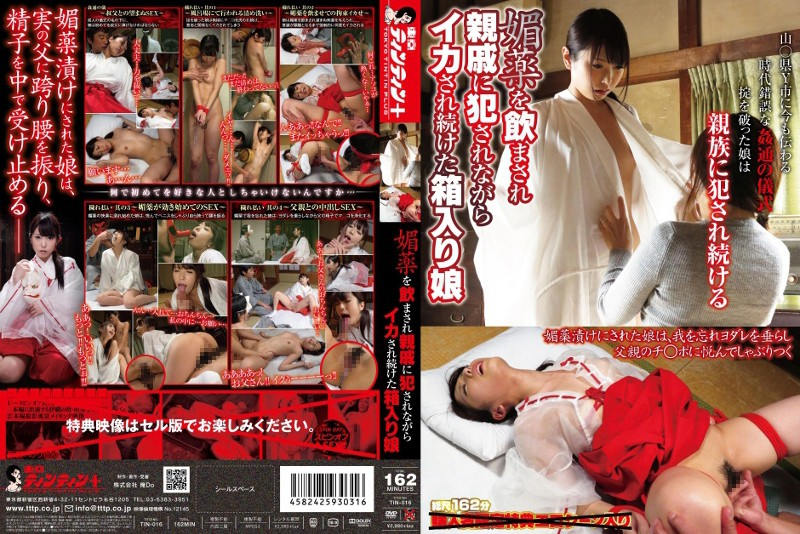 TIN-016 Japanese tube porn Sheltered Girl Keeps Cumming While Being By A Relative After Being With Aphrodisiacs.