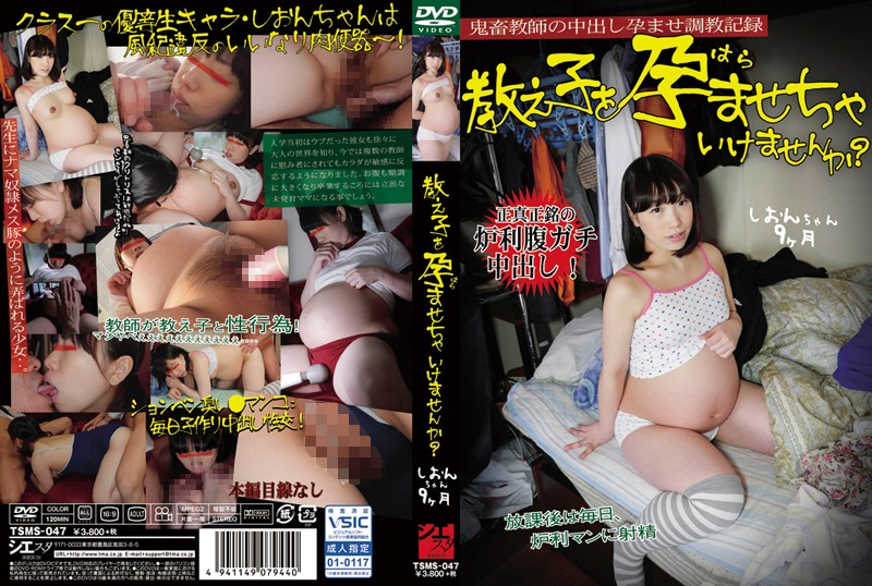 TSMS-047 Javcl Is It Bad To Have A Pregnancy Fetish For My S*****ts? Shion 9 Months