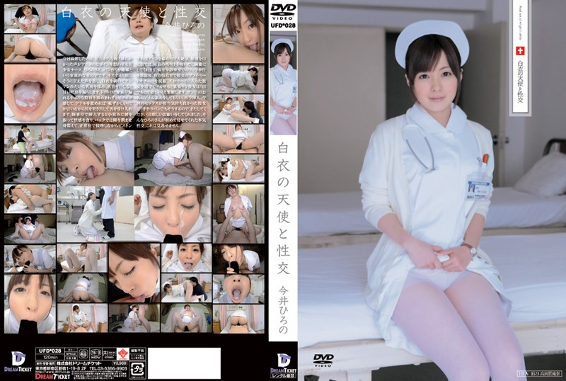 UFD-028 SexTop Sex With A White Robed Angel Hirono Imai
