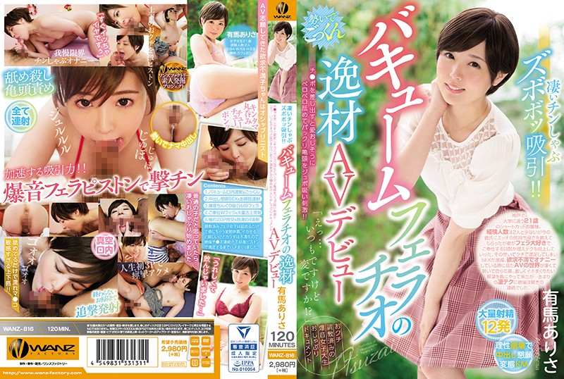 """WANZ-816 Best Jav Porn Super Slurpy Blowjob! In This Vacuum Blowjob Expert's Adult Debut, She Tenderly Takes your Dick in Mouth and Slurps it Down to the Root! """"Huh? I always do this. Is that weird!?"""" The Slobbery Story of a Trained College Girl Arisa Arima"""