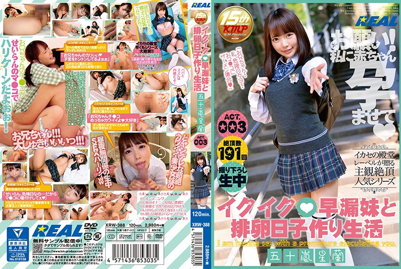 XRW-388 JapaninPorn A Hot Cumming Premature Ejaculating Babymaking Sex Life With My Little Sister Seiran Igarashi ACT.003 003