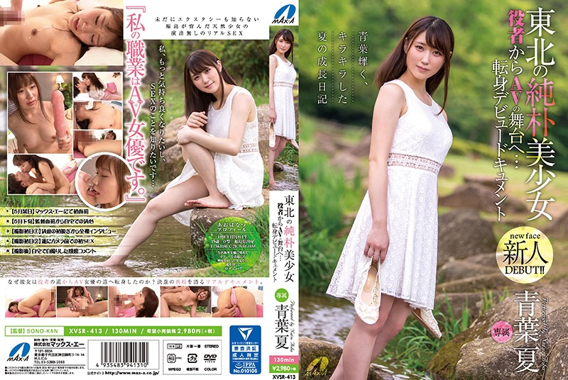 XVSR-413 Javmanhd Naive Beautiful Girl From The Northeast From Actor To The Porn Set... Job Change Debut Video Natsu Aoba