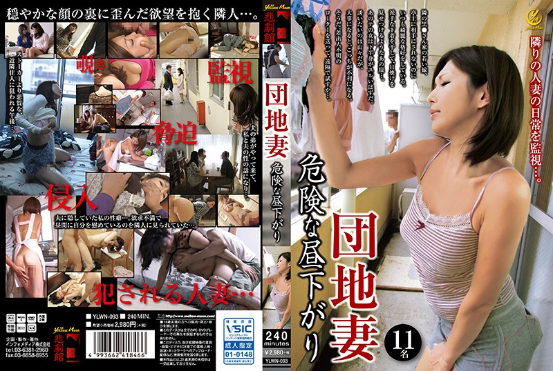 YLWN-093 Jav Video Javxxx Apartment Wife – Dangerous Early Afternoon