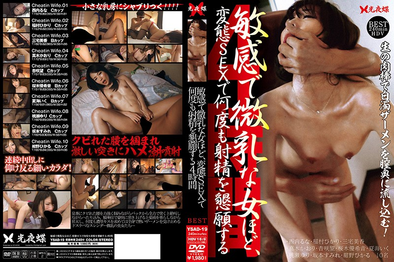 YSAD-19 jav ไทย Japan hd porn Women With Sensitive, Small Tits Love Perverted Sex And Beg For You To Cum Repeatedly. 4 Hours