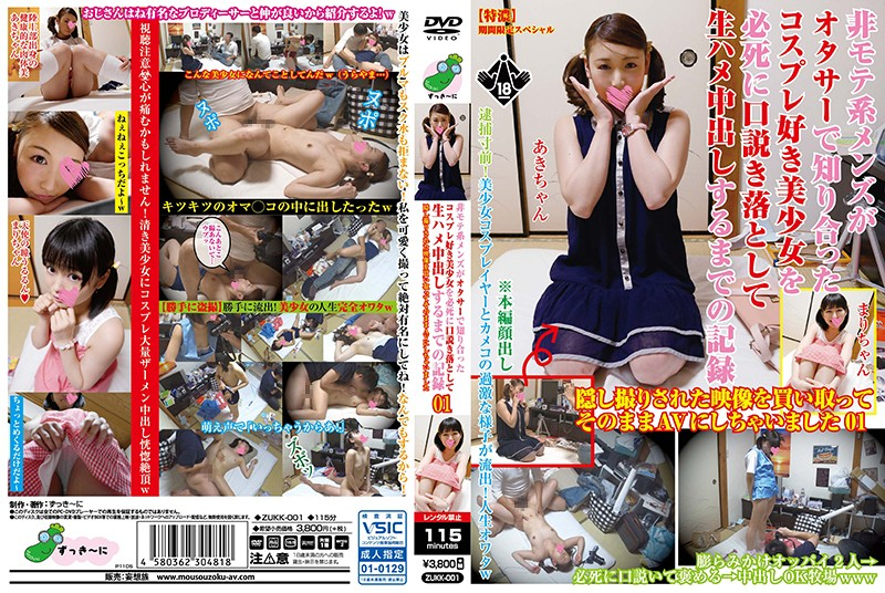 ZUKK-001 Free Jav Porn A Record Of What Happened When A Sad Sack Boy Met A Cosplay Loving Beautiful Girl And Tried To Seduce Her Into Raw Fucking Creampies We Bought This Secretly Filmed Footage And Sold It Without Permission As An AV! 01
