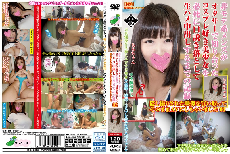 ZUKK-003 SOD Jav Japaness porn A Record Of What Happened When A Sad Sack Boy Met A Cosplay Loving Beautiful Girl And Tried To